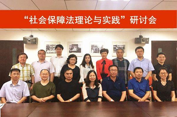 """北京市劳动和社会保障法学会社会保障法分会召开""""社会保障法理论与实践""""研讨会"""